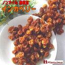 ノンオイル 無添加 インカベリー(食用ホオズキ) 150g ペルー産 (メール便もOK)