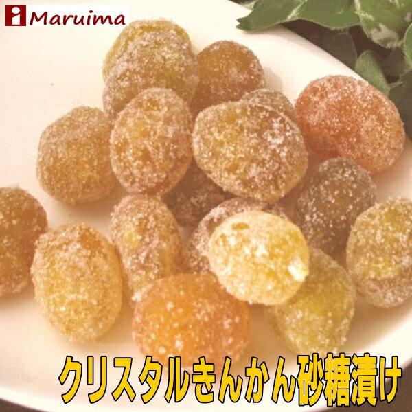 クリスタルきんかん砂糖漬け 250g  (キンカン 金柑)