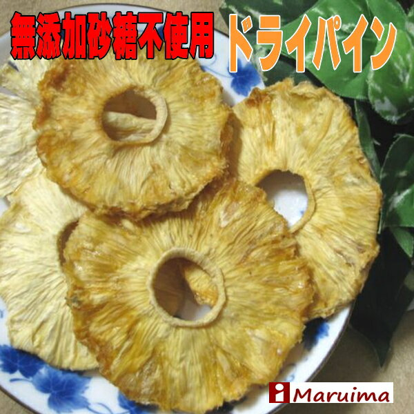 無添加砂糖不使用ドライパイン お徳用 500g (パイナップル)