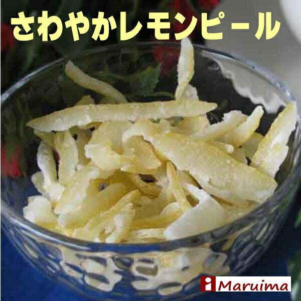 さわやかレモンピール35g 【国内加工】 【メール便対応】