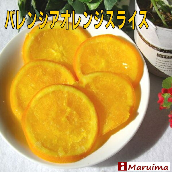 バレンシアオレンジスライス 8枚
