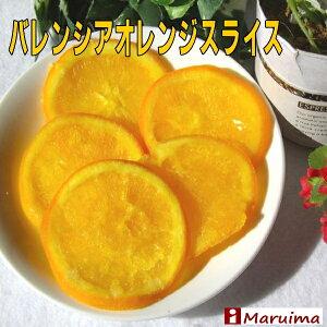 【期間限定特価 23%OFF】バレンシアオレンジスライス 8枚