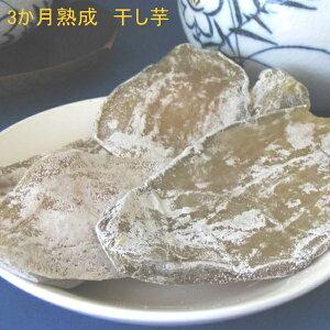 干し芋スライス(斎薯)