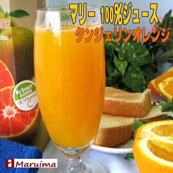 マリー100%ジュース  タンジェリンオレンジ 1リットル