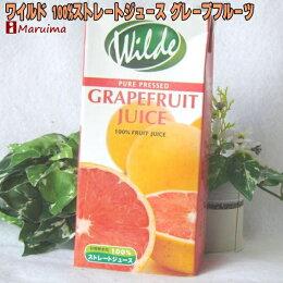 ワイルドグレープフルーツジュース