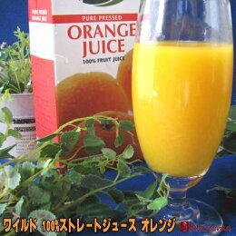 ワイルドオレンジジュース