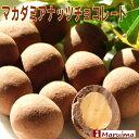 【24時間限定送料無料】マカダミアナッツチョコレート 39袋限定