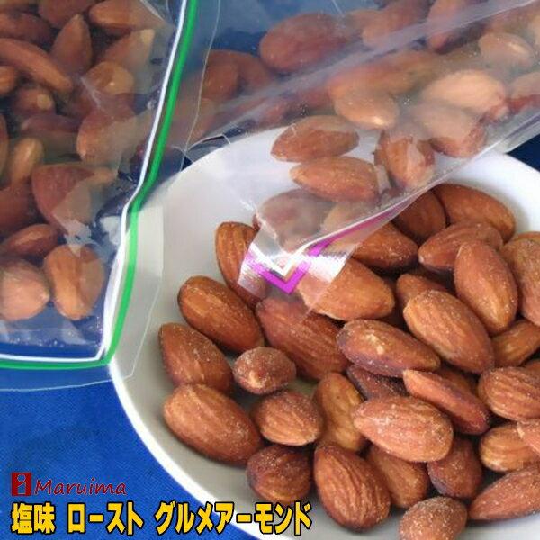 塩味ローストグルメアーモンド お徳用453g (おいしいノンパレル種)