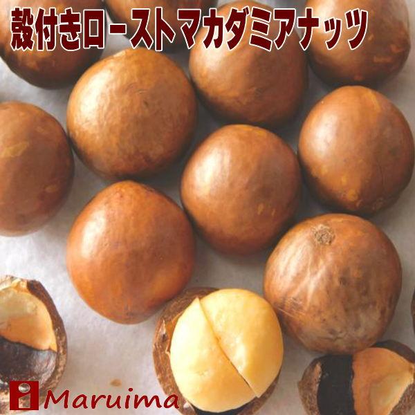 【送料無料】殻付きマカダミアナッツ 業務用4kg(800g×5袋) 風味が違います マカデミアナッツ