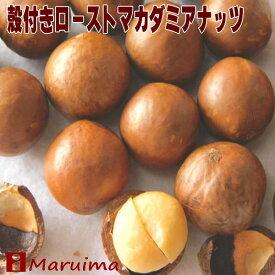 深煎り殻付きマカダミアナッツ 業務用10kg 風味が違います マカデミアナッツ 【送料無料】