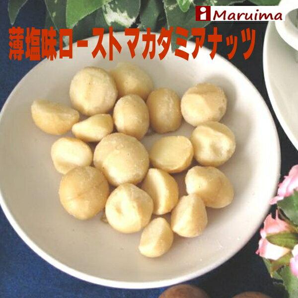 薄塩味マカダミアナッツ 150g 【メール便対応】(マカデミアナッツ)