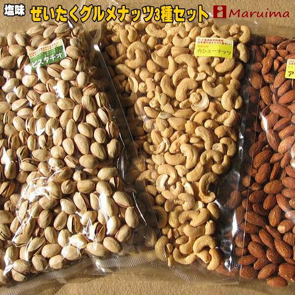 ぜいたくグルメナッツ超徳用453g 3種セット