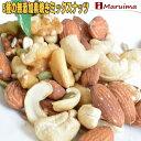 【期間限定20%OFF】5種の素焼きミックスナッツ 無添加 453gお徳用(アーモンド、カシューナッツ、くるみ、かぼちゃの種、ひまわりの…