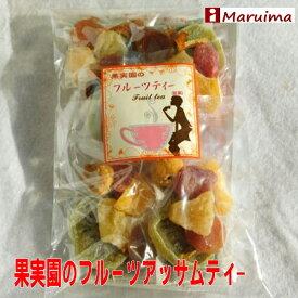 果実園のフルーツ・アッサムティー5P ドライフルーツ入り 紅茶