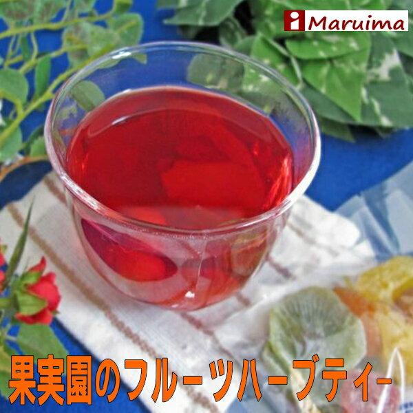 果実園のフルーツハーブティー 1P 【メール便OK】 ドライフルーツ入り ノンカフェイン
