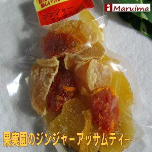 果実園のジンジャー・アッサムティー5P ドライフルーツ入り 紅茶