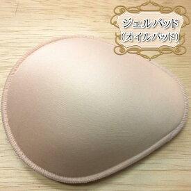 ジェルパッド 【乳がん パット】 【オイルパッド】 裏側綿混 弾力 柔らか サイズ 【S】 【M】 【L】 【LL】 【3L】 カラー 【ベージュ】フルカップ型