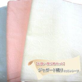 【綿100%】ジャガード織りコットンシーツ【2枚組】【掛けシーツ】【サイズ150×250cm】【ホワイト】【ピンク】【ブルー】※「1個」で「2枚」のご購入です