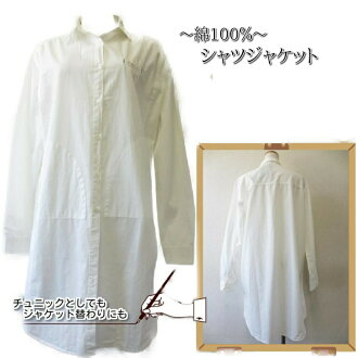 Only as for the shirt jacket long lady's long sleeves M-L size-limited white-collar