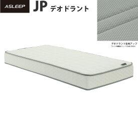 アスリープ マットレス JP デオドラントソフト DF2222MS セミダブル SD ファインレボ プライスマットレス ファインレボ プライムマットレス チョイスタイプ