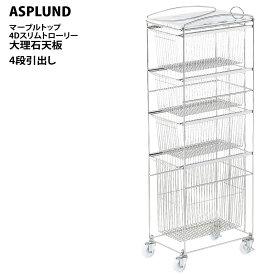 ASPLUND アスプルンド 場所を取らないスリムなキッチントローリー マーブルトップ4Dスリムトローリー