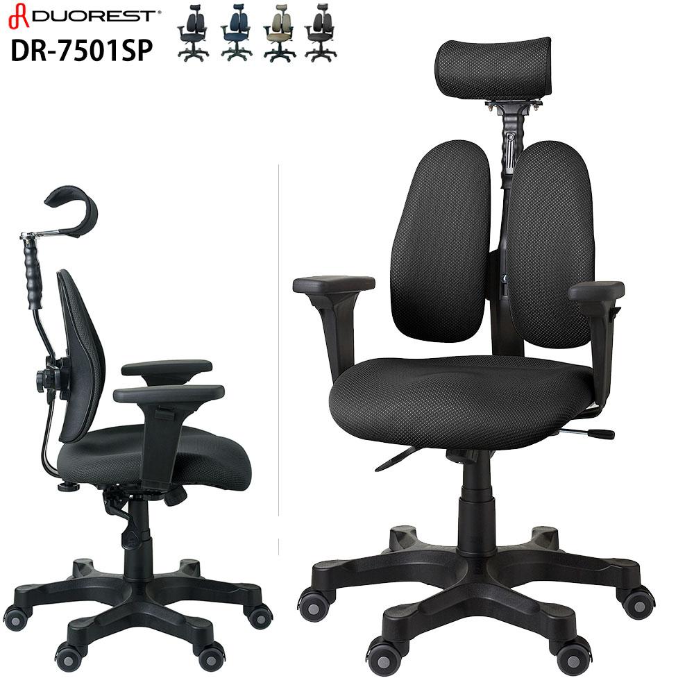 デュオレスト リーダーズ DR-7501SP