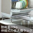 食洗機ラック 燕三条の 食洗機の置き台 台 伸縮式 食洗機ラック YK−028 シンク上 シンク下 レンジ台 ステンレス 日本製 国産