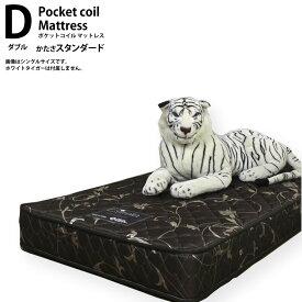 オリジナル ポケットコイル 日本製 マットレス スタンダード ダブル D 【幅140×奥行195×厚さ21cm】