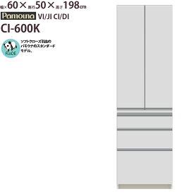 食器棚 パモウナ CI-600K 【幅60×奥行50×高さ198cm】 パールホワイト ソフトクローズ仕様 引出し ダイヤモンドハイグロス 頑丈 安心 日本製 完成品 VI JI CI DI 新生活