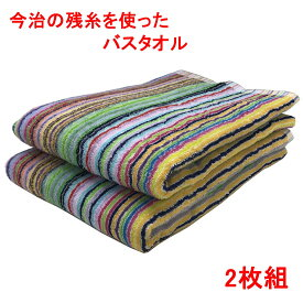 今治 の残糸を使った バスタオル 2枚組 なめらかな細番手の糸を使用 約60x120cm 送料無料