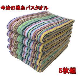 今治 の残糸を使った バスタオル 5枚組 約60x120cm 送料無料