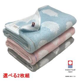 今治タオル ブランド認定 バスタオル かわいい ハリネズミ柄 2枚組 60x120cm 送料無料