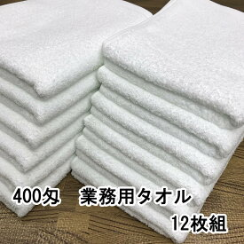 日本製 泉州タオル 400匁 フェイスタオル 12枚組 白タオル しっかりタイプ 送料無料