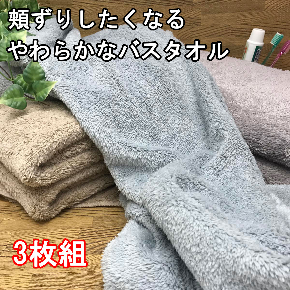 【送料無料 】マイクロファイバー ボリューム たっぷり バスタオル 3枚組 60x120cm