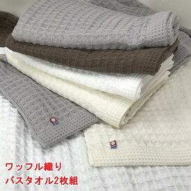 今治タオル ワッフル織り バスタオル 2枚組 約60x125cm 綿100%