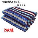 【送料無料】今治の残糸を使った バスタオル 2枚組 62x120cm