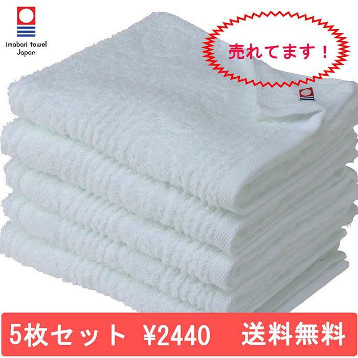【送料無料】 今治タオル ホテルタイプ 今治 フェイスタオル 5枚組 白 約34×85cm 今治ブランド
