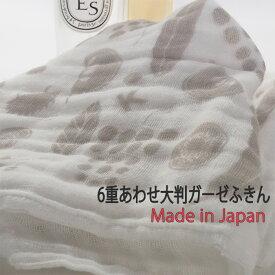 6重あわせ 大判 ガーゼふきん 4枚セット 日本製 メール便 送料無料