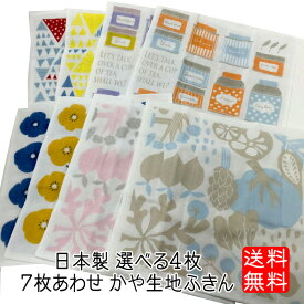 【 メール便 送料無料 】選べる4枚セット 7枚あわせ かや生地 ふきん かやふきん 蚊帳 布巾【 日本製 】