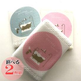 日本製 泡アワ ボディタオル 選べる2枚組 メール便送料無料