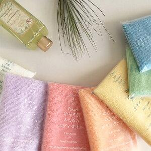 Yurari ゆらぎ肌のための とうもろこし繊維 ボディタオル 選べるカラー4枚組 日本製 メール便 送料無料 バス用品 泡立ち ポリ乳酸100% Knit Kobo.h