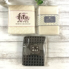 天然素材のボディタオル 和紙・麻100%・ 紀州備長 2枚セット メール便送料無料 日本製