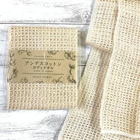 オーガニックコットン100% アンデスコットン ボディタオル 2枚セット 日本製 メール便 送料無料 敏感肌 浴用タオル