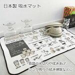 【メール便送料無料】マイクロファイバー吸水マット(水切りマット)2枚セット【日本製】