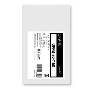 【今村紙工】OPP袋 シールなし 90×150 100枚