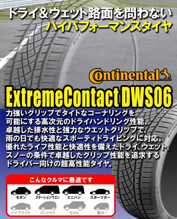 (数量限定)(4本セット)245/35ZR2095YXLContinentalExtremeContactDWS06コンチネンタルエクストリームコンタクトDWS0620インチ(245/35R20)新品4本・正規品サマータイヤ