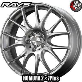 (4本セット) 18×7.5J +50 5/114.3 RAYS(レイズ) ホムラ 2×7Plus カラー:SP 18インチ 5穴 P.C.D114.3 ホイール新品4本 HOMURA 2X7Plus