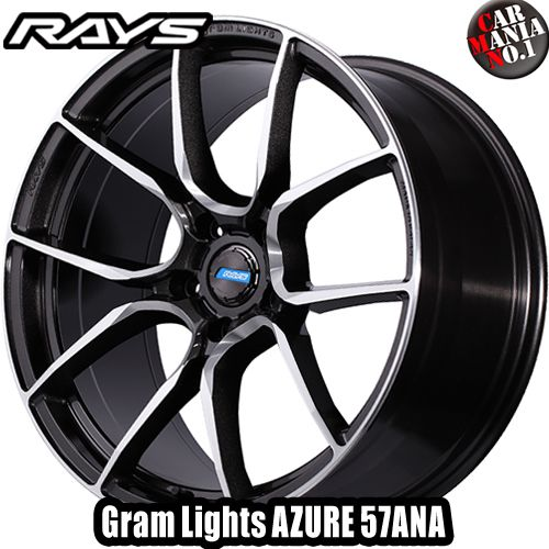 18×7.0J +45 5/114.3 RAYS(レイズ) グラムライツ アズール 57ANA カラー:HF 18インチ 5穴 P.C.D114.3 ホイール新品1本 Gram Lights AZURE
