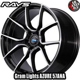 (4本セット) 18×7.0J +45 5/114.3 RAYS(レイズ) グラムライツ アズール 57ANA カラー:HF 18インチ 5穴 P.C.D114.3 ホイール新品4本 Gram Lights AZURE