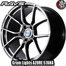 (4本セット) 19×8.5J +36 5/100 RAYS(レイズ) グラムライツ アズール 57ANA カラー:SA 19インチ 5穴 P.C.D100 ホイール新品4本 Gram Lights AZURE